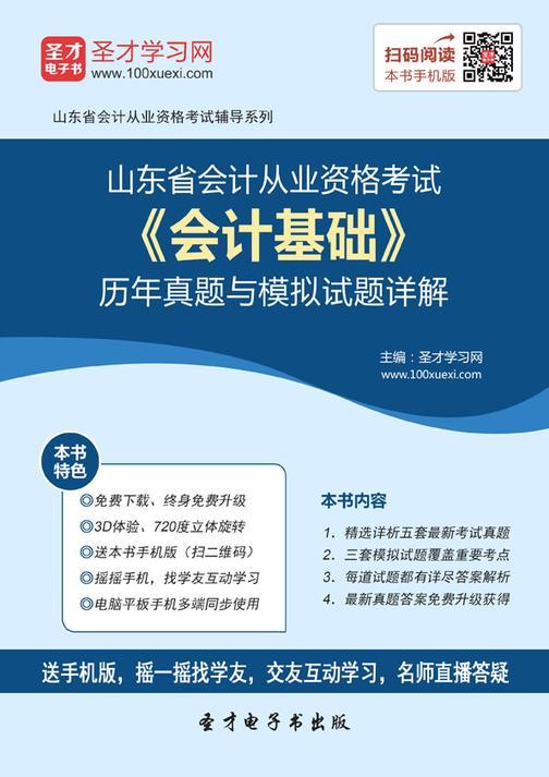 2016年山东省会计从业资格考试《会计基础》历年真题与模拟试题详解