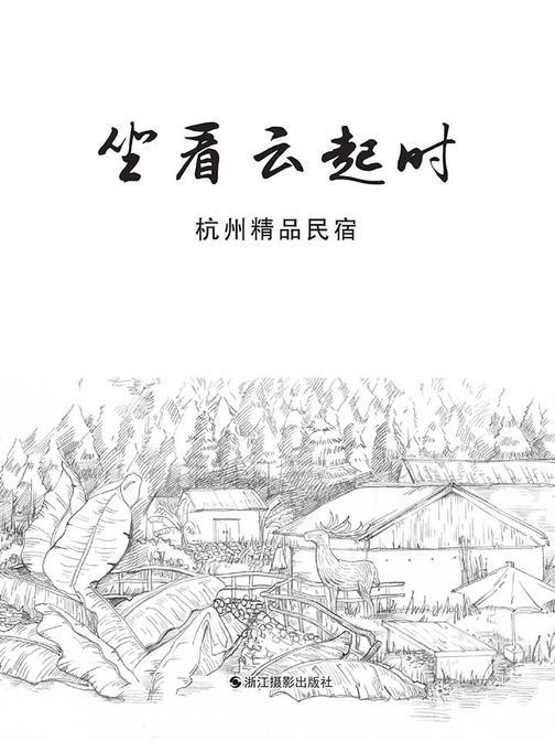 坐看云起时:杭州精品民宿