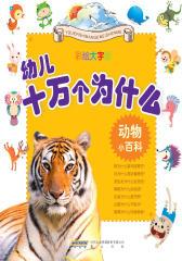 动物小百科(仅适用PC阅读)