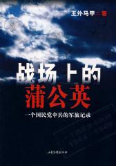 战场上的蒲公英:一个国民党伞兵的军旅记录