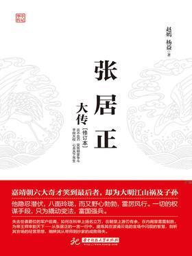 张居正大传(修订本)