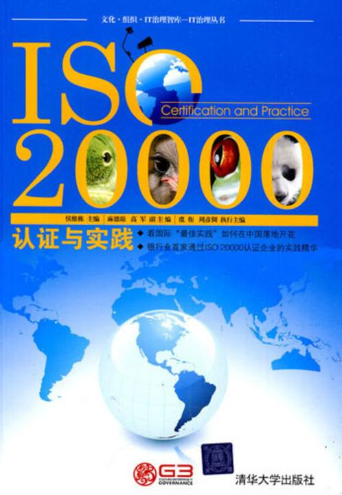 ISO 20000认证与实践