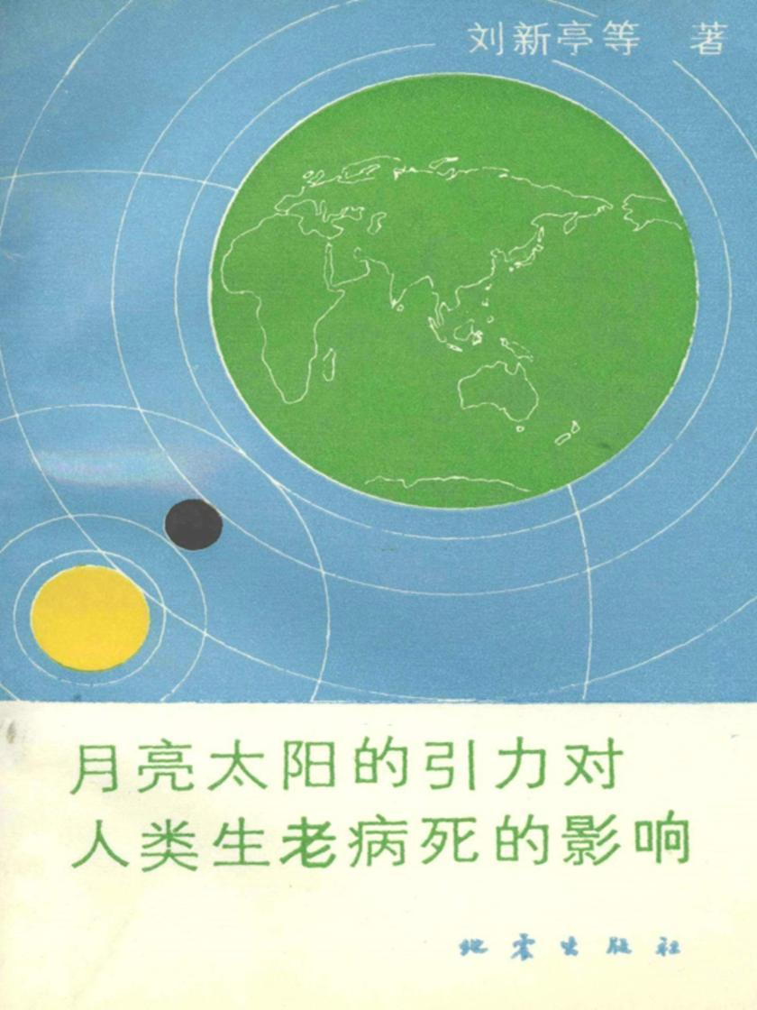 月亮太阳的引力对人类生老病死的影响(仅适用PC阅读)