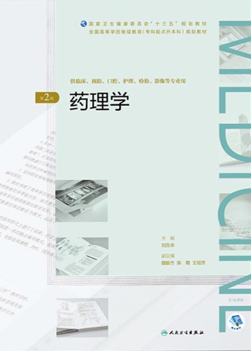 """药理学(第2版)(全国高等学历继续教育""""十三五""""(临床专升本)规划教材)"""