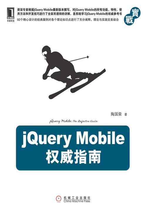 jQueryMobile权威指南