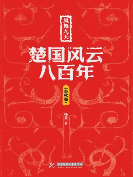 凤舞九天楚国风云八百年(春秋卷)