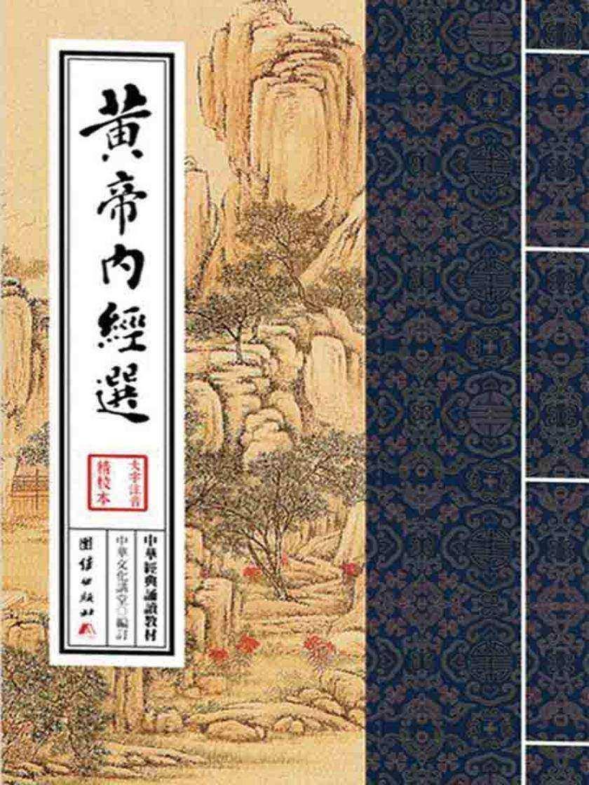黄帝内经选:中华经典诵读教材(第二辑)