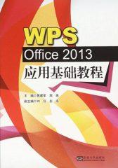 WPS Office 2013应用基础教程