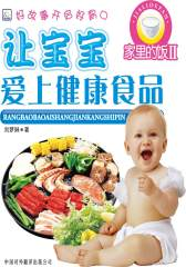 让宝宝爱上健康食品:家里的饭2(仅适用PC阅读)