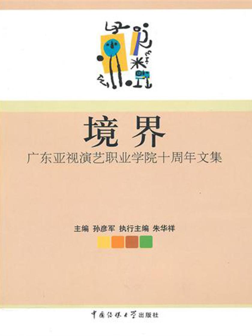 境界——广东亚视演艺职业学院十周年文集