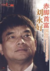 赤脚首富刘永好(试读本)