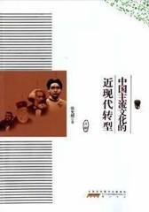 中国主流文化的近现代转型(仅适用PC阅读)