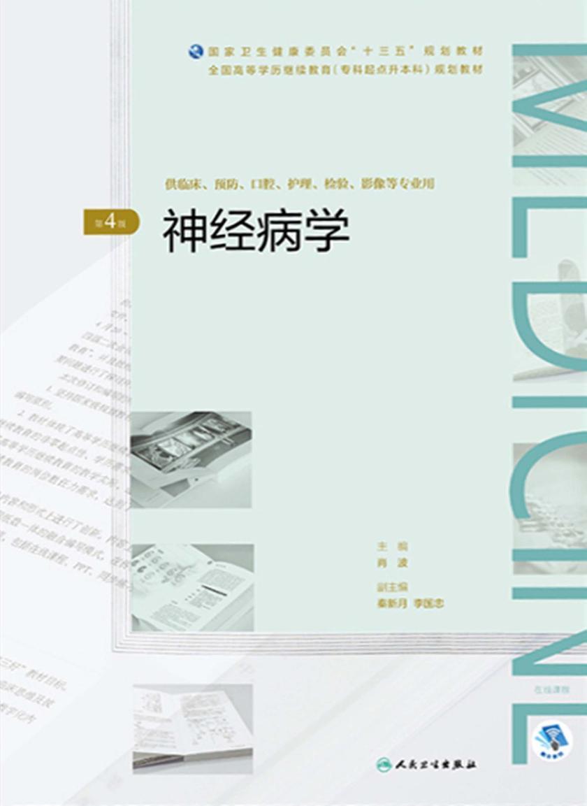 """神经病学(第4版)(全国高等学历继续教育""""十三五""""(临床专升本)规划教材)"""
