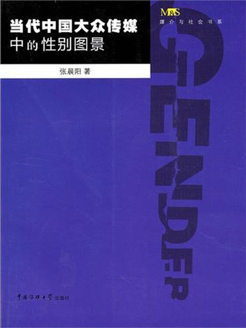 当代中国大众传媒中的性别图景