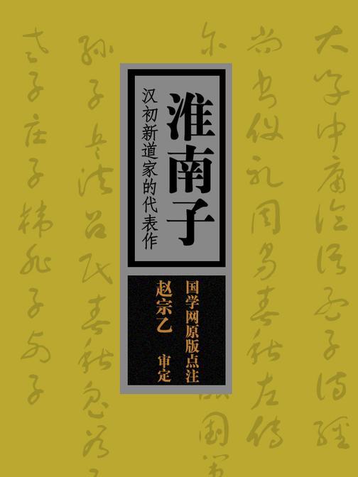 淮南子:汉初新道家的代表作
