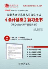 2016年湖北省会计从业人员资格考试《会计基础》复习全书【核心讲义+历年真题详解】