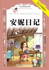 安妮日记(仅适用PC阅读)
