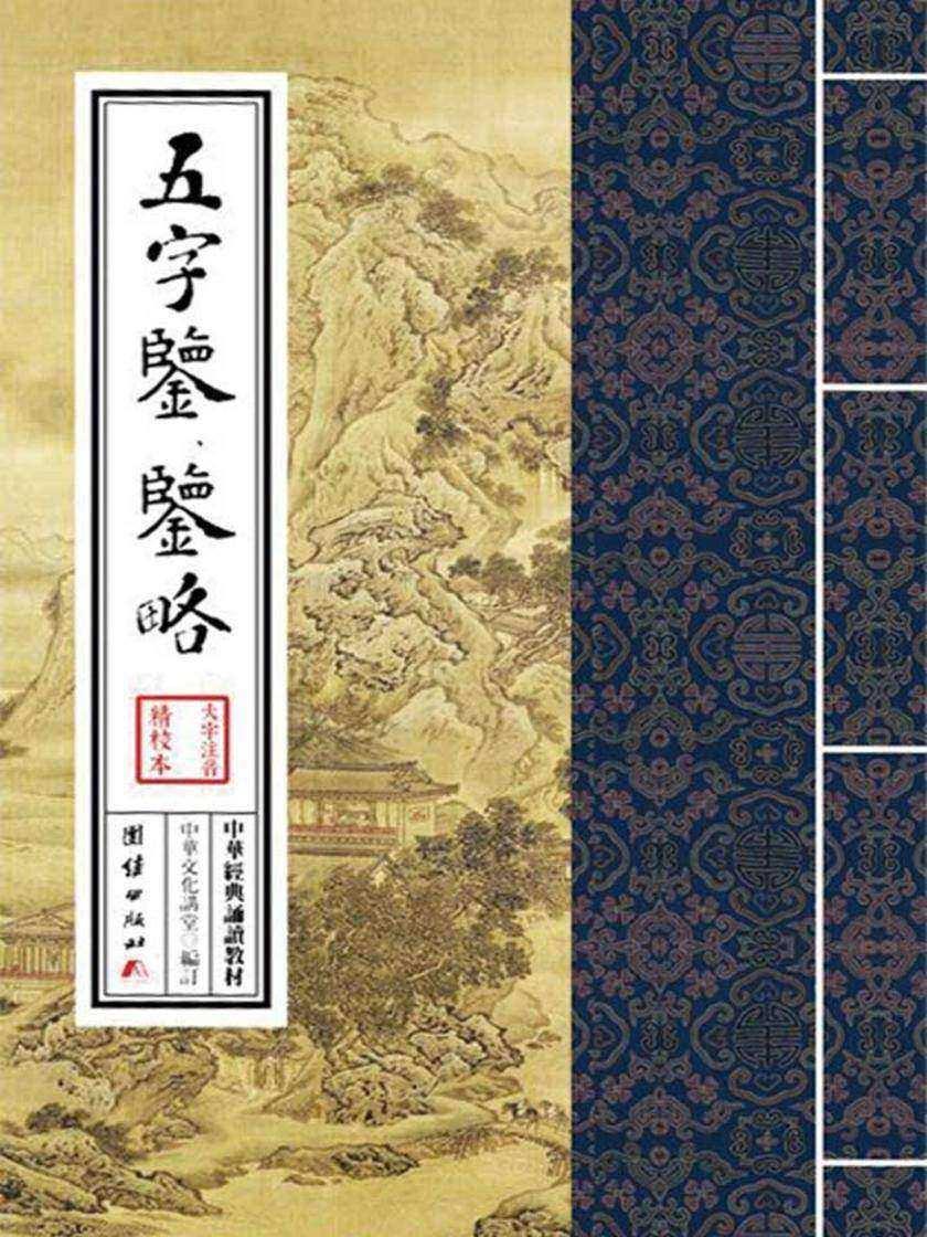 五字鉴、鉴略:中华经典诵读教材(第二辑)