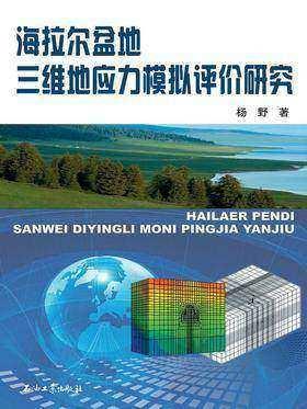 海拉尔盆地三维地应力模拟评价研究
