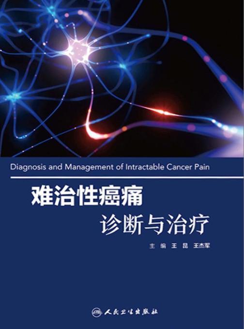难治性癌痛诊断与治疗