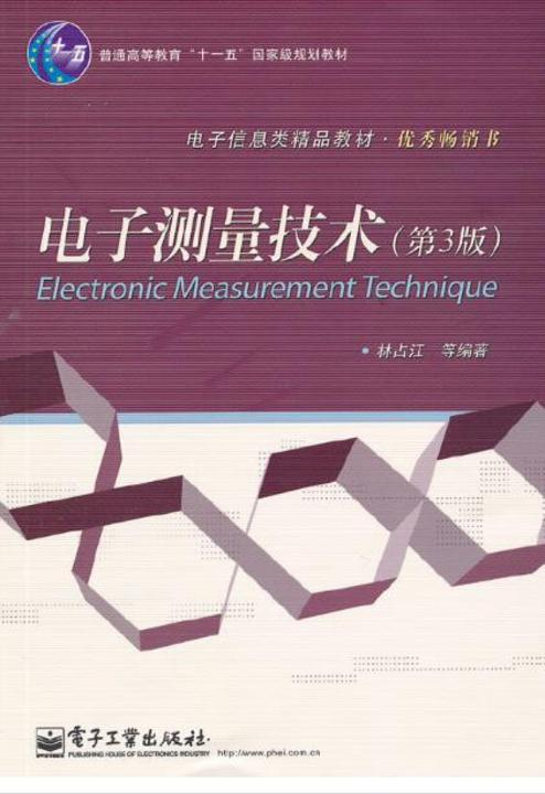 电子测量技术(第3版)