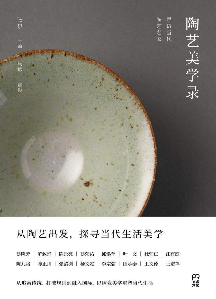 陶艺美学录(15位陶艺名家的创新探索,人与陶土互相重塑)