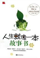 人生就像一本故事书