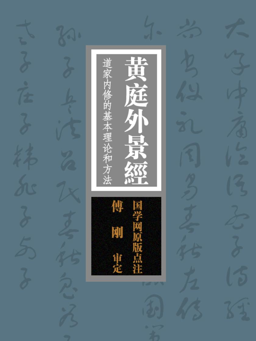 """黄庭外景经:道家内修的基本理论和方法""""寿世长生之妙典""""(国学网原版点注,傅刚审定)"""