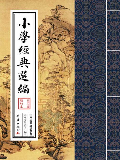 小学经典选编:中华经典诵读教材(第二辑)