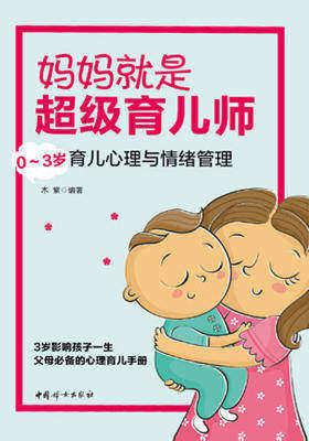 妈妈就是超级育儿师:0-3岁育儿心理与情绪管理