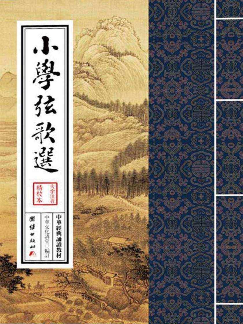 小学弦歌:中华经典诵读教材(第二辑)
