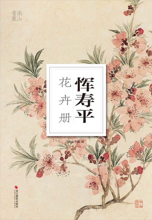 恽寿平花卉册