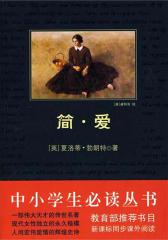 中小学生必读丛书:简爱