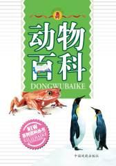 动物百科(仅适用PC阅读)