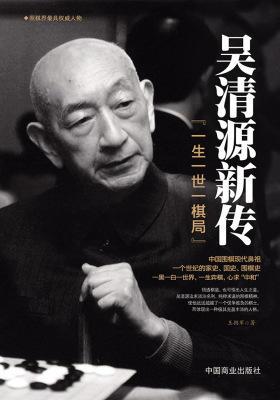 吴清源新传:一生一世一棋局