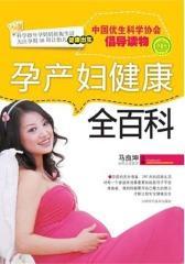 孕产妇健康全百科(仅适用PC阅读)