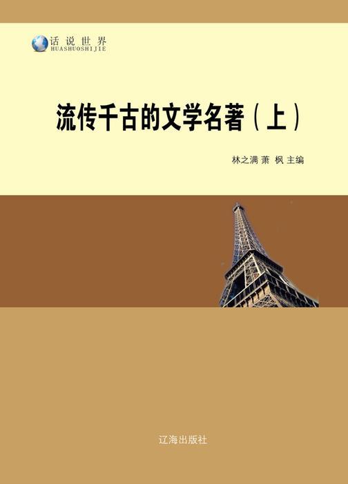 流传千古的文学名著(上)