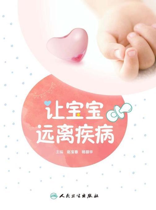 让宝宝远离疾病