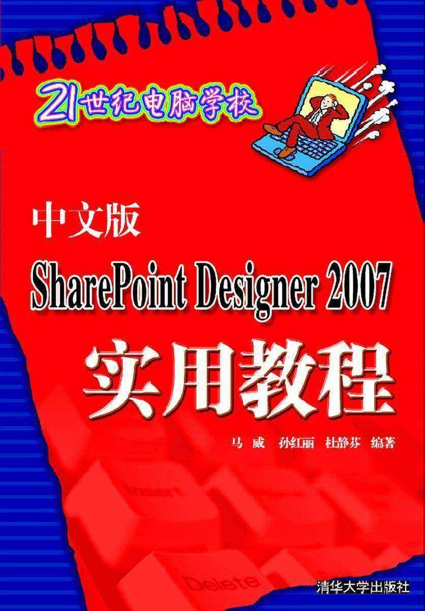 中文版SharePoint Designer 2007实用教程(仅适用PC阅读)