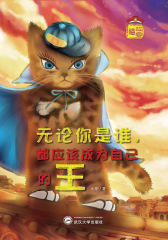 故宫猫:无论你是谁,都应该成为自己的王