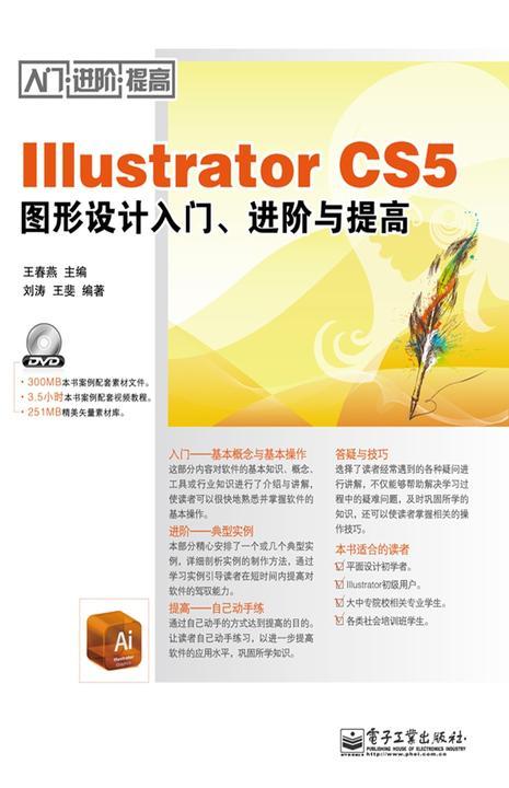 Illustrator CS5图形设计入门、进阶与提高(含DVD光盘1张)
