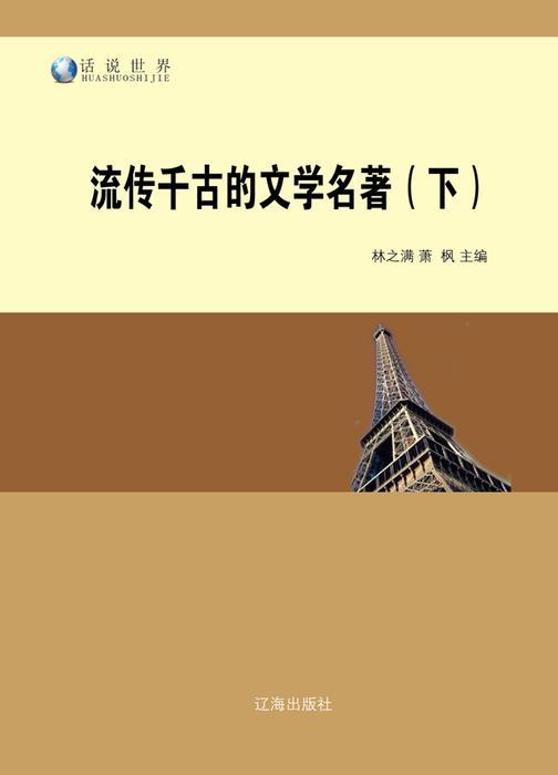流传千古的文学名著(下)