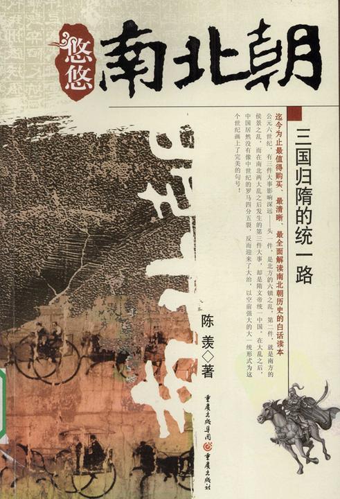 悠悠南北朝:三国归隋的统一路