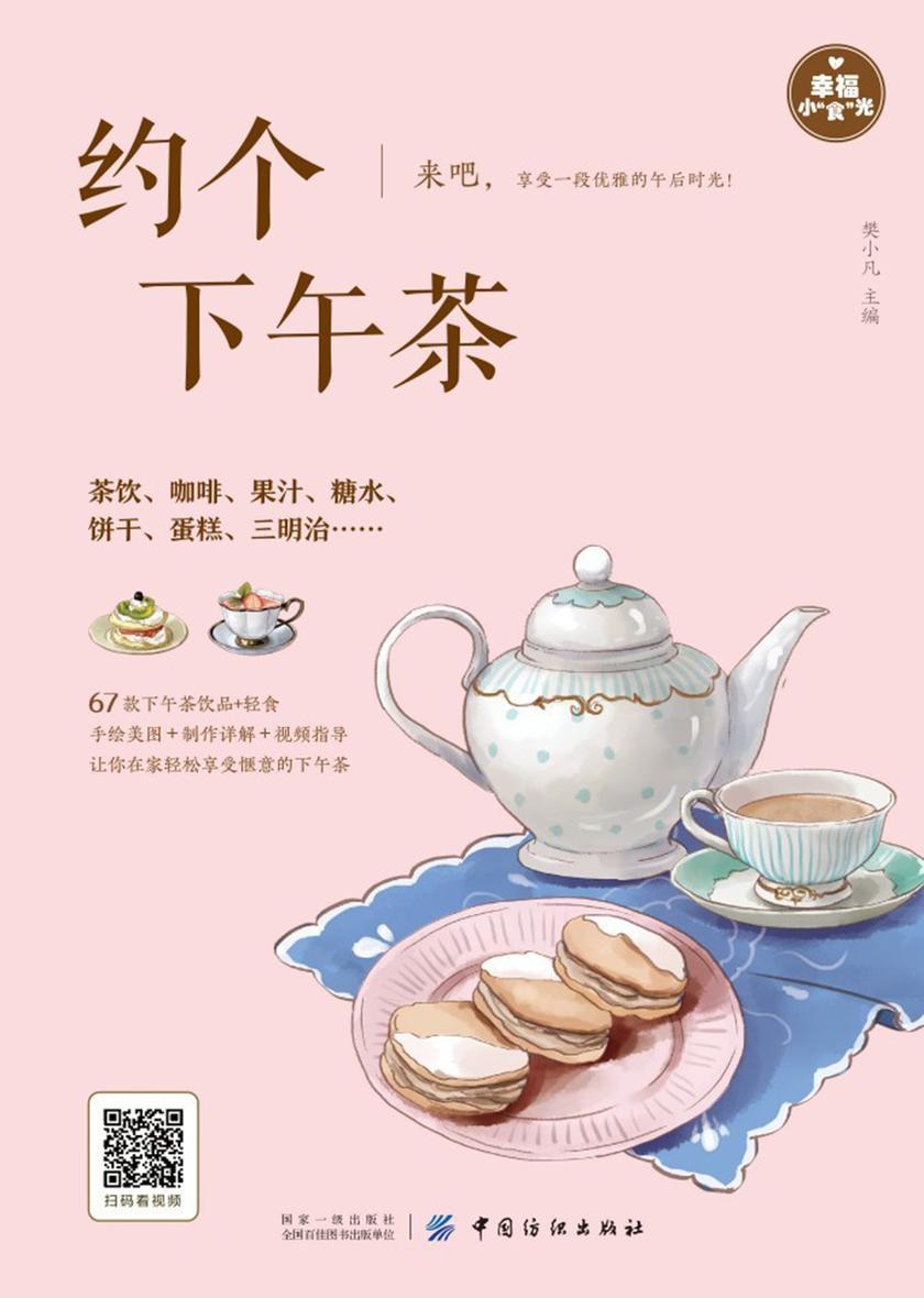 约个下午茶