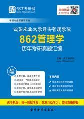沈阳农业大学经济管理学院862管理学历年考研真题汇编