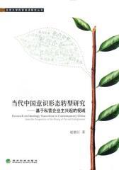 当代中国意识形态转型研究:基于私营企业主兴起的视域(仅适用PC阅读)