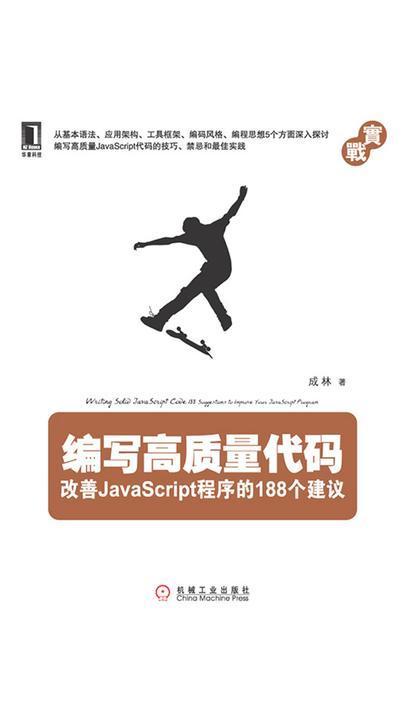 编写高质量代码:改善JavaScript程序的188个建议
