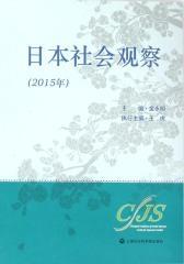 日本社会观察2015