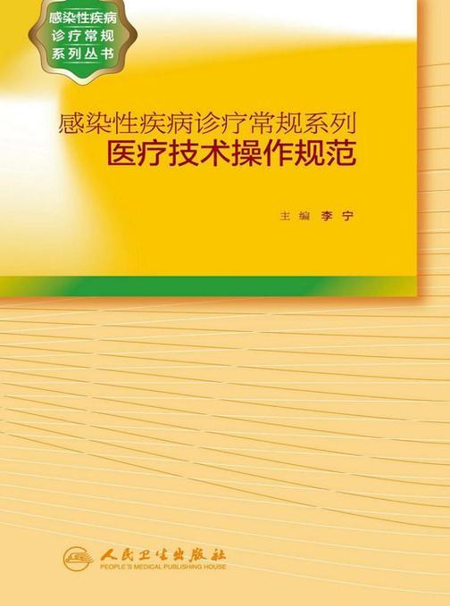 感染性疾病诊疗常规系列  医疗技术操作规范