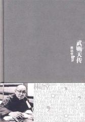林语堂全集:武则天传(精装)